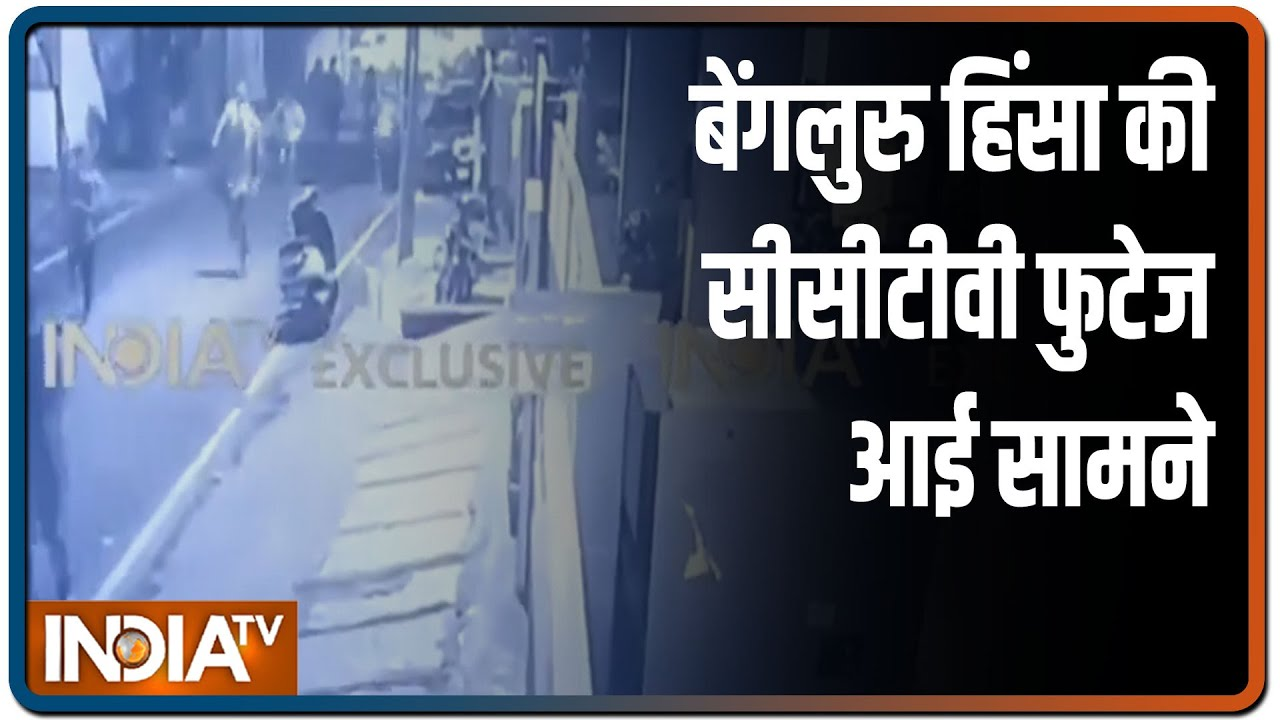 Bengaluru Violence की सीसीटीवी फुटेज आई सामने, हाथों में दिखे लाठी डंडे   EXCLUSIVE