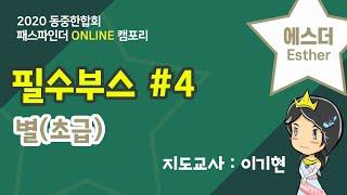[필수부스](천연계 학습)별_이기현_p39