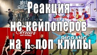 Реакция НЕ кейпоперов на к-поп клипы(, 2016-07-25T17:03:05.000Z)