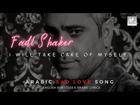 Fadl Shaker | Hakhalli Bali | English Subtitles ( Breakup song )