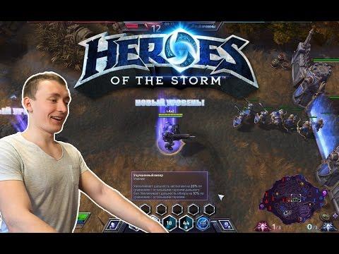видео: heroes of the storm - Начало и первые 2 боя