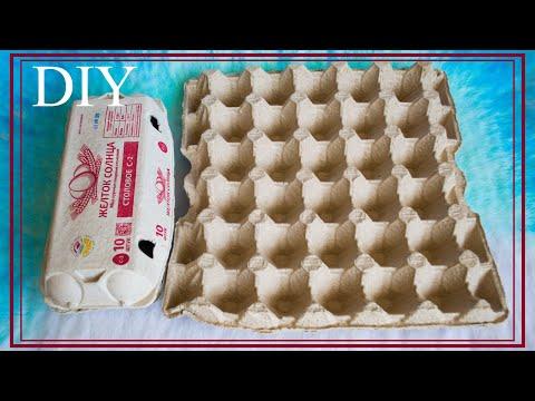 Поделки из яичных лотков своими руками