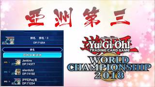 YuGiOh! Duel Links WCS 2018 亞洲區第三 牌組分享