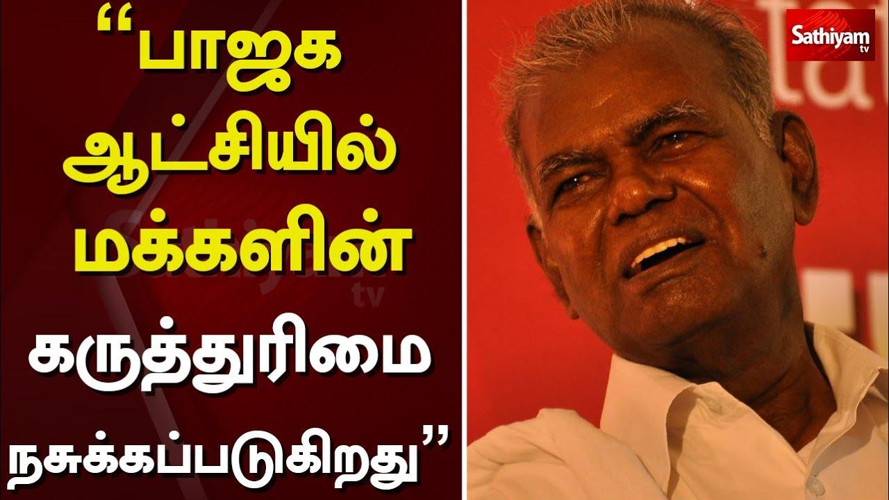 """""""பாஜக ஆட்சிக்கு மக்களின் கருத்துரிமை நசுக்கப்படுகிறது"""" - நல்லக்கண்ணு   BJP   Congress   Nallakannu"""