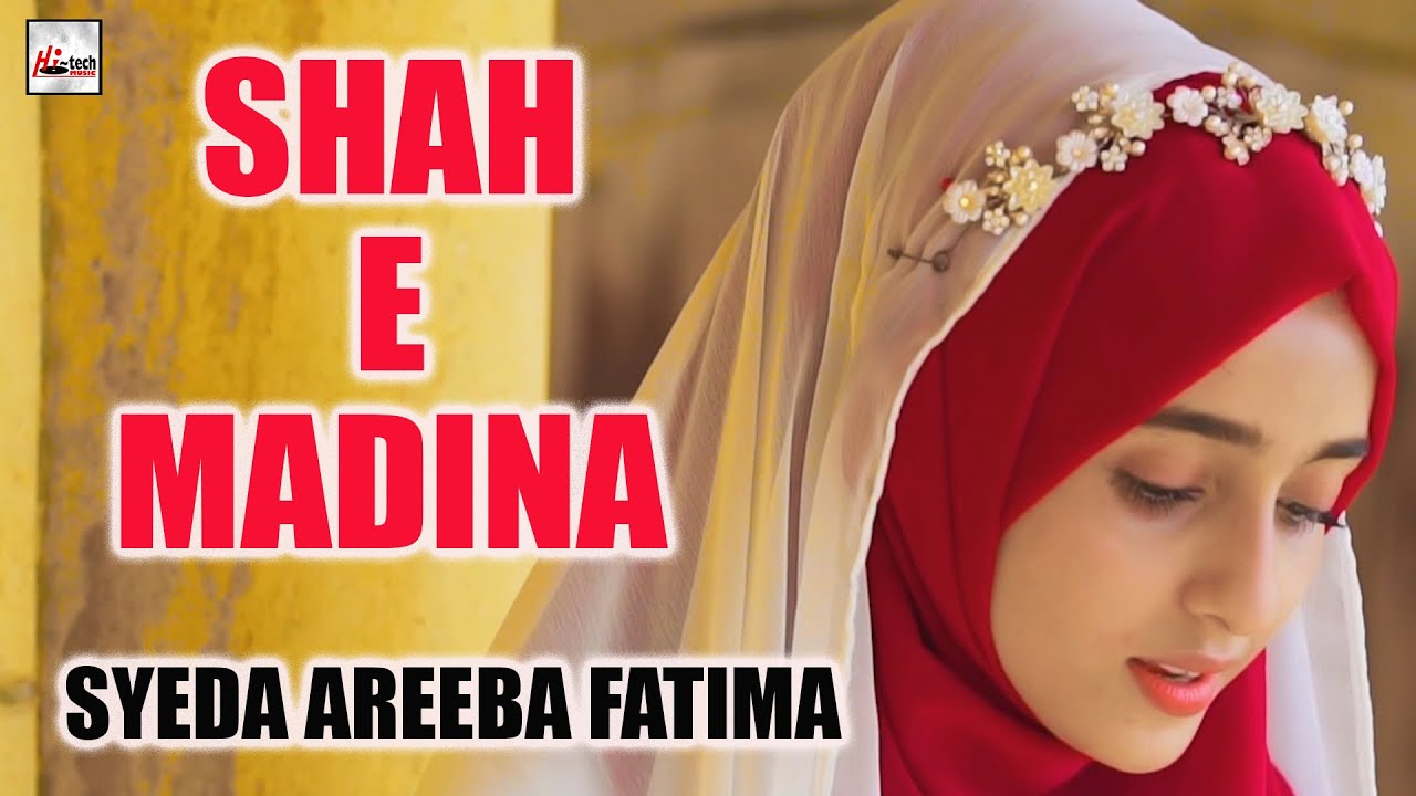 2021 Heart Touching Beautiful Naat Sharif | Shah e Madina | Iqra Sisters | Special Kids Nasheed