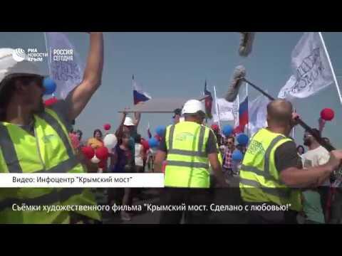 Съемки фильма Крымский мост. Сделано с любовью!