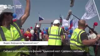 "Съемки фильма ""Крымский мост. Сделано с любовью!"""