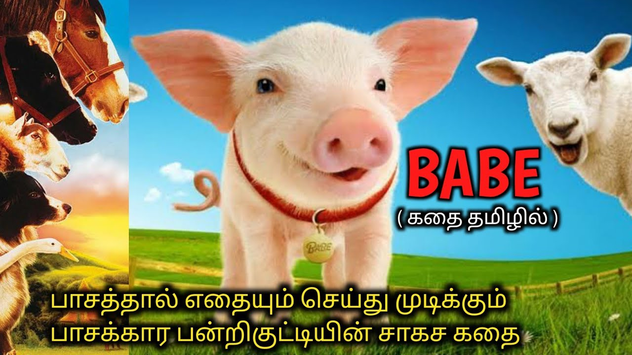 அன்பான பன்றிக்குட்டியின் அருமையான சாகச கதை| Tamil voice over | AAJUNN YARO | Story & Review in Tamil