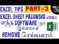 HOW TO REMOVE EXCEL SHEET PASSWORD WITHOUT ANY SOFTWARE'S [TIPS#3] - BEST TAMIL TUTORIALS