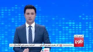 LEMAR NEWS 28 March 2018 /۱۳۹۷ د لمر خبرونه د وري ۰۸ نیته