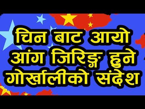 १ करोड गोर्खालीले घेर्दै छ भारत|।चिन बाट मोदी लाइ गोर्खालीको उत्तेजक संदेश ।| Etv nepal