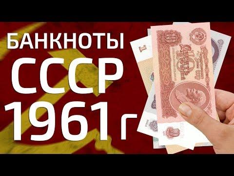 Сколько стоит купить банкноты СССР 1961 года?