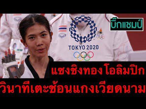 """วินาที """"น้องเทนนิส""""เตะปาก!เวียดนามแซงชนะก่อนชิงทองเทควันโด โอลิมปิก 2020"""