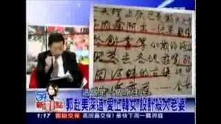 文經社主編管仁健在2013年8月16日節目裡回應主持人阿娟提問,談到尹清楓...