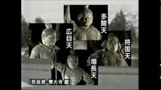 『鎮護国家』 仏教で国を治められた聖武天皇.