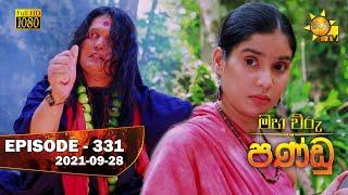 Maha Viru Pandu | Episode 331 | 2021-09-28 Thumbnail