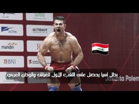 بطل اسيا صفاء الجميلي يحصل على الميدالية الذهبية الأولى للعراق والوطن العربي
