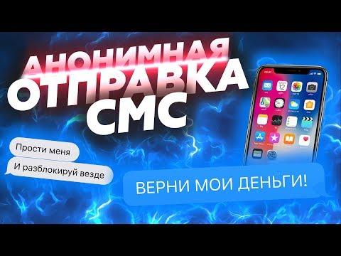 Как Анонимно Отправить СМС | Отправка Сообщений С Подменой Номера