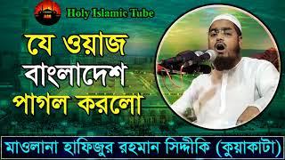 Hafizur Rahman Siddiki Bangla Waz 2018 | সিদ্দীকির জীবনের সেরা ওয়াজ।