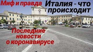 Италия - последние новости о коронавирусе// Что происходит//Кому выгодна ложь о коронавирусе?