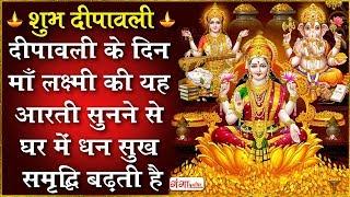 शुभ दीपावली दीपावली के दिन माँ लक्ष्मी की यह आरती सुनने से घर में धन सुख समृद्धि बढ़ती है