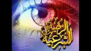 Ruqyah for Treating Sickness and Evil Eye  رقية العين والحسد