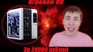 КАК СОБРАТЬ ИГРОВОЙ ПК ЗА 20000 РУБЛЕЙ ЛУЧШЕ ЧЕМ У ФОСТЕРСА!!! PS4 СОСНУЛА!!? АКТУАЛЬНО 2016!!!(Комплектующие для ПК за 20000: Процессор: AMD FX-4330 Видеокарта: ASUS Radeon R7 360 Оперативная память: Kingston KVR16N11/8 х1..., 2016-09-25T20:02:13.000Z)