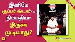 Mirchi siva in mediation in the Tamilpadam-2.0 poster