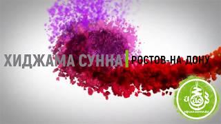 Кабинет Хиджамы в Ростове-на-Дону