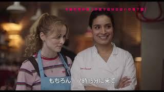 『ノッティングヒルの洋菓子店』予告