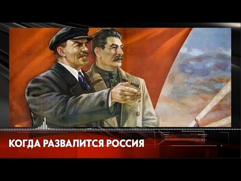 Когда развалится Россия