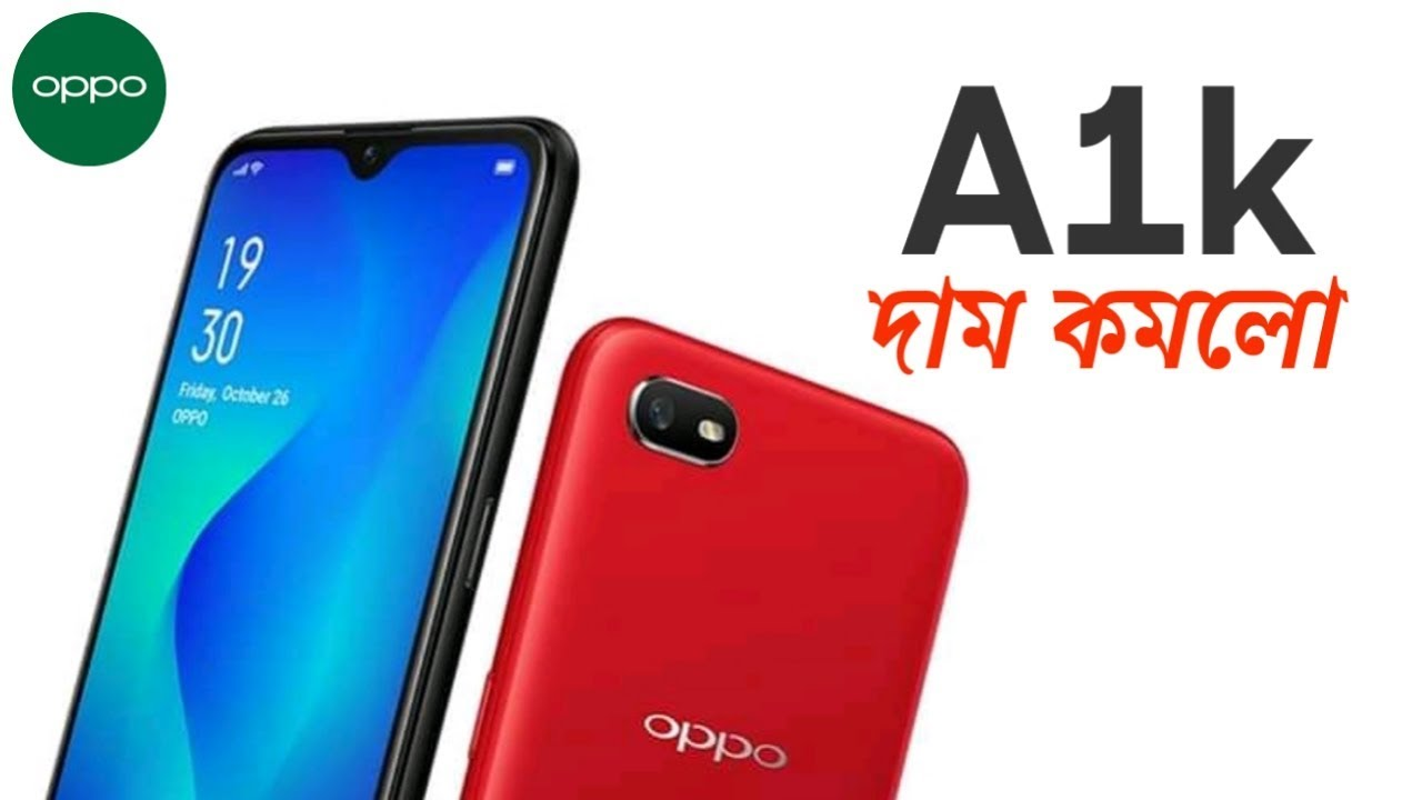 Oppo A1k Price In Bangladesh Bangla Review Youtube