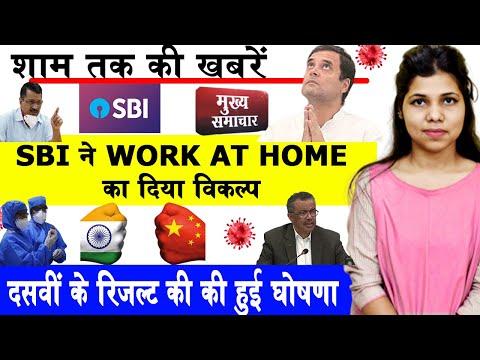 Get Evening 15th July news of covid19, Narendra Modi,CBSE 10th results, KP Sharma Oli,Raghuram Rajan
