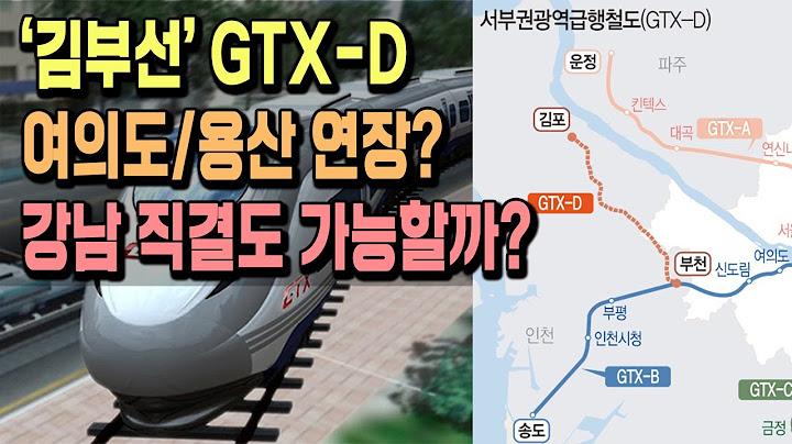 김부선   GTX-D는 진짜 GTX로 거듭날 것인가?