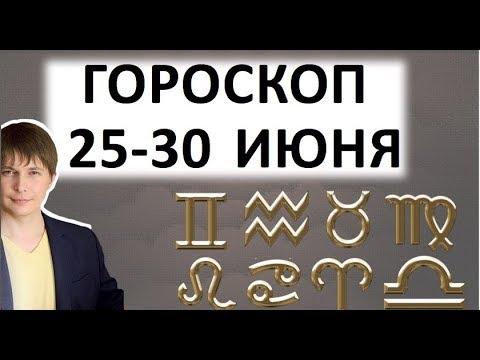 Гороскоп на неделю до 1 июля 2018 - Жестокое рабочее полнолуние 28 июня / Астропрогноз Павел Чудинов