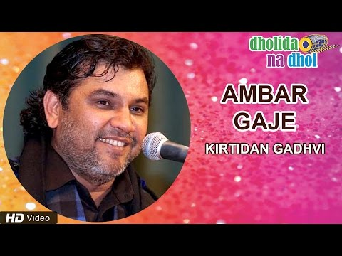 Ambar Gaje | Kirtidan Gadhvi | Famous Gujarati Garba Song | Dholida Na Dhol | Red Ribbon