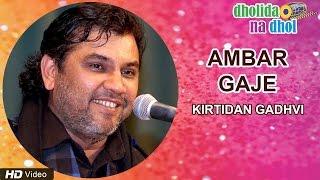 Download Hindi Video Songs - Ambar Gaje   Kirtidan Gadhvi   Famous Gujarati Garba Song   Dholida Na Dhol   Red Ribbon