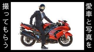 愛車ZX-14Rの超綺麗バイク写真を撮ってもらうぞい! 関西ツーリングpart4【モトブログ】