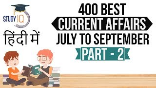 400 Best Current Affairs July to September 2017 - Part 2 - SSC/IBPS/SBI/State PCS/Clerk/Police/UPSC