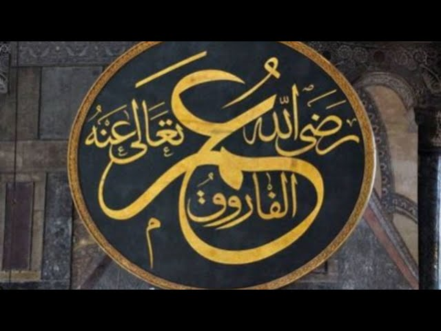 38. The Life of the Prophet ﷺ : The Islam of 'Umar