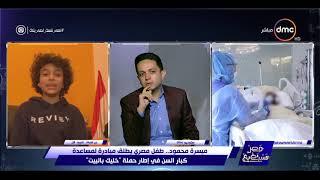 """مصر تستطيع - ميسرة محمود.. طفل مصري يطلق مبادرة لمساعدة كبار السن في إطار حملة """"خليك بالبيت"""""""