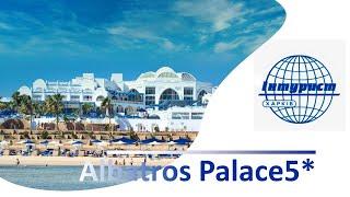 Обзор отеля ALBATROS PALACE 5 Египет Шарм эль Шейх