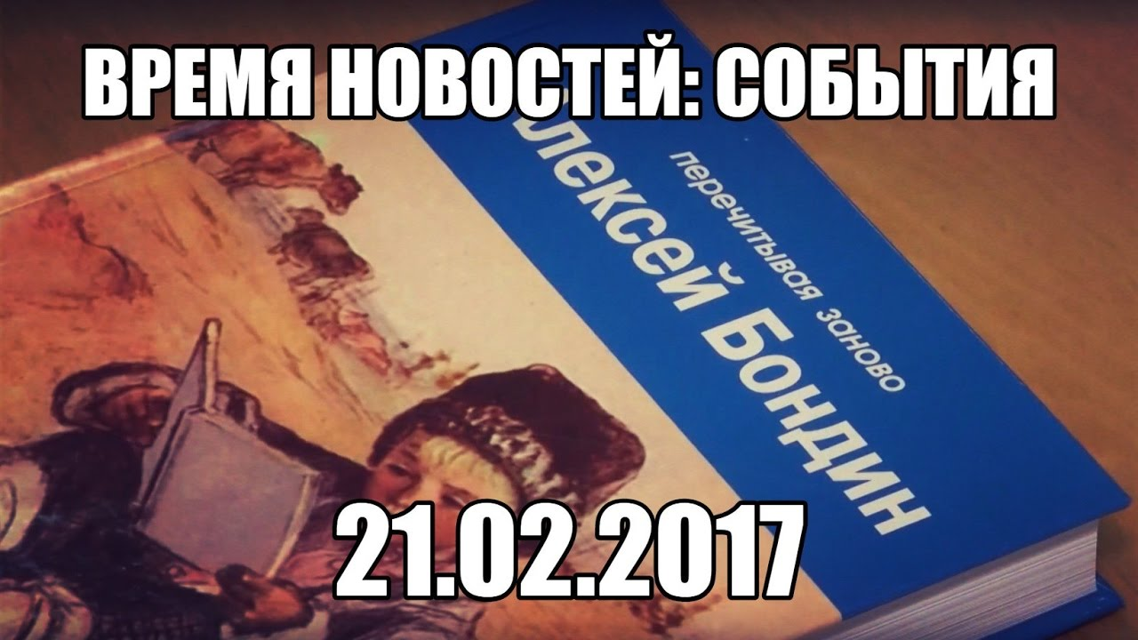 Новости куртамыша и куртамышского района