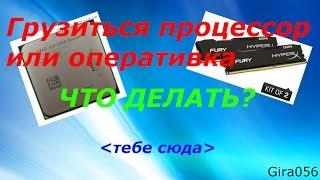 видео Тормозит компьютер! Мало оперативной памяти