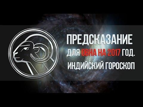 Предсказание для ОВНА на 2017. Индийский гороскоп