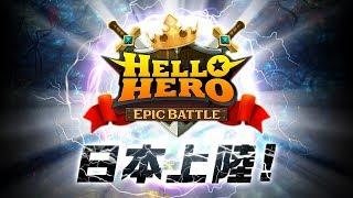 『ハローヒーロー: Epic Battle』公式PV}