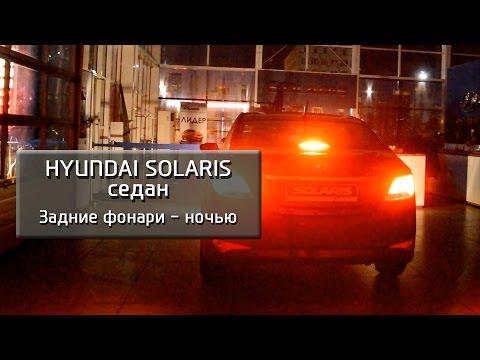 Hyundai Solaris седан. Задние фонари Ночью