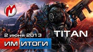 Итоги недели! - Игровые новости, 27 мая — 2 июня. HD (Проект Титан, Xbox One из LEGO, клип Halo)