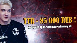 ТТР ЗАДОНАТИЛ АЛОХЕ 85 000 РУБЛЕЙ ! Уж лучше тебе , чем папичу (с) TTR