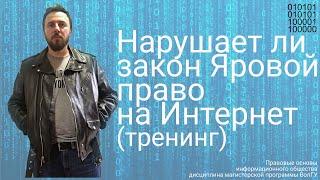Нарушает ли закон Яровой право на Интернет (тренинг)